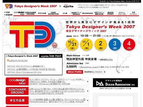 エキサイトとNPOデザインアソシエーションが共同運営する「東京デザイナーズウィーク」公式サイト(トップページ)