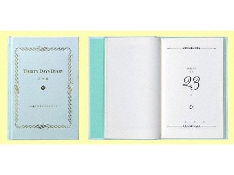 「三十記 THIRTY DAYS DIARY  30歳になるまでにすること」(1,680円、左=表紙、右=中面イメージ)©2007 honeymud