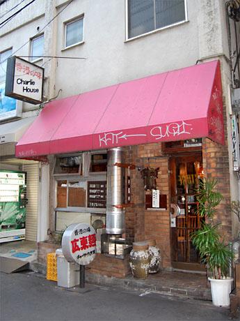 32年の歴史に幕を閉じる渋谷「チャーリーハウス」(外観)。広東麺の名店として親しまれた