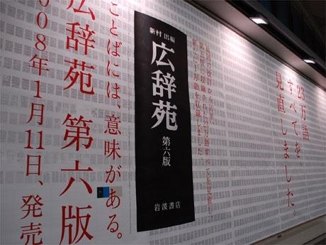 東横線・渋谷駅に掲出された「広辞苑」ポスター。約23万語もの言葉と意味がすべてプリントされている