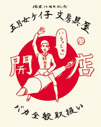 「五月女ケイ子文房具屋」イメージビジュアル