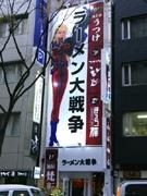 渋谷・宮益坂に「ラーメンビル」-「まっち棒」など4店舗出そろう