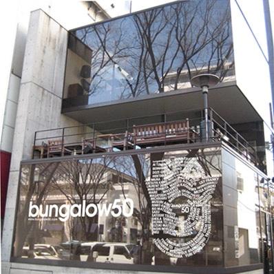 期間中は表参道「モントーク」外観にもbungalow 50のロゴが掲出される