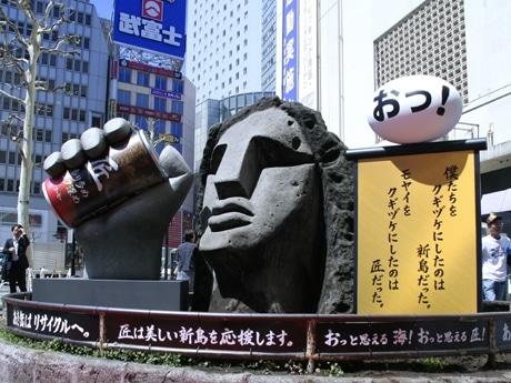 渋谷・モヤイ像に巨大な「腕」が登場(写真)。缶コーヒーを片手に東京都「新島村」の魅力をアピールしている