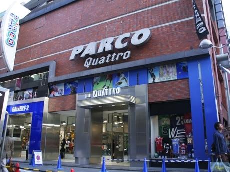 物販フロアの閉店が決まった渋谷「パルコクアトロ」外観
