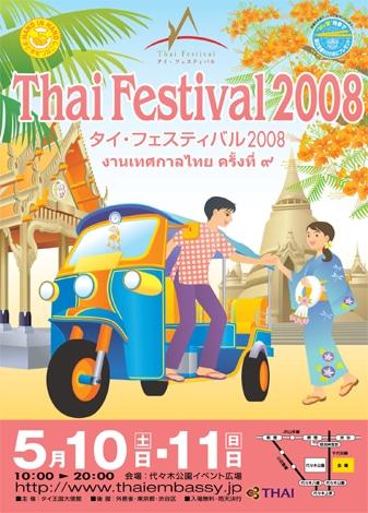 タイ国内を走る三輪タクシー「トゥクトゥク」がメーンのタイ・フェスティバル2008のチラシ