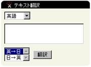 エキサイト、翻訳サービスを大幅アップデート-新ブログパーツも