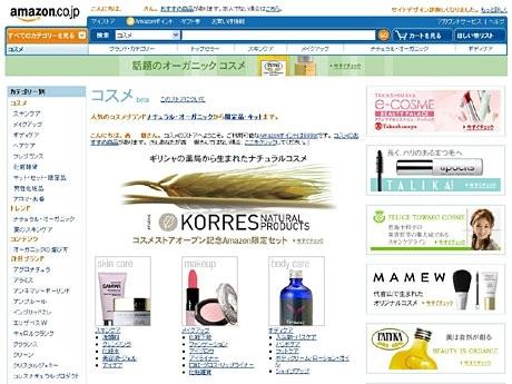 Amazon.co.jp「コスメ」ストアトップページ