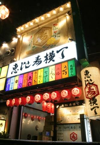 全13店舗が集積する「恵比寿横町」入り口の様子