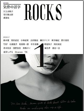 SPBSオリジナルマガジン「ROCKS」創刊号(カバー)