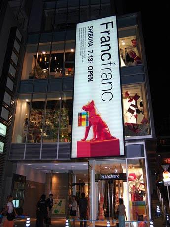 渋谷・井の頭通りにオープンするフランフラン大型旗艦店「SHIBUYA Francfranc」外観