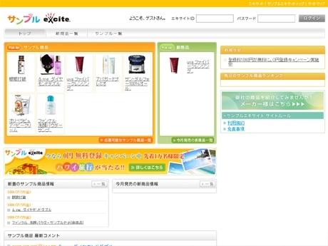 「サンプルエキサイト」トップページ。コスメなどの試供品が並ぶ