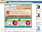 Amazon.co.jpで「ペイパービューDVD」販売-パスワードをネット販売