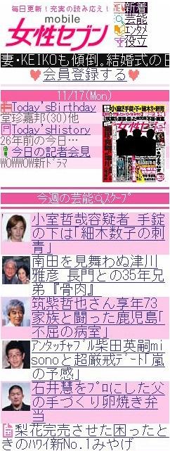 ピンク色を基調にしたモバイルサイト「mobile 女性セブン」トップページ