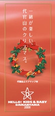 代官山のベビー、キッズ専門店が合同企画-「街育」調査でクリスマスギフト