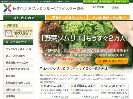 「日本ベジタブル&フルーツマイスター協会」のトップページ