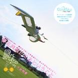 スパイラルで「夢の実現」テーマにイベント-「夢の飛行装置」紹介も