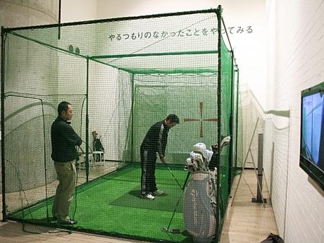 体験型作品「やるつもりのなかったことをやってみる」のゴルフ練習ケージ。ビデオなどを見ながらゴルフのフォームを学ぶことができる