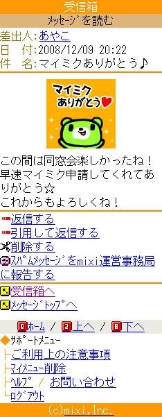 mixiモバイルで装飾が可能に(写真=「マイミクありがとう」デコメッセージの受信画面イメージ)