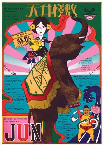 劇団・天井桟敷の公演「天井桟敷定期会員募集」(1967年)のポスター(横尾忠則さんデザイン)