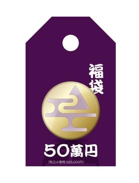 総額70万円相当の「amadana全部セット」(525,000円)に付く商品タグ(イメージ)