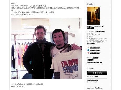 クラプトンさん来店時の様子を2ショット写真付きで伝える三好さんのブログ。「奇跡」のエピソードを詳細に報告