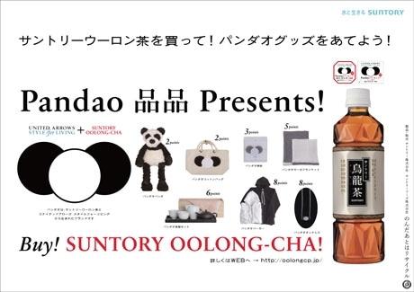 「Pandao品品プレゼンツ」キャンペーンビジュアル。茶器セットやパーカーなどの独自グッズが登場
