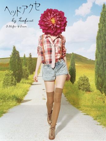 「ヘッドアクセby Laforet」告知ビジュアル。各店がシュシュやカチューシャ、帽子などを限定販売