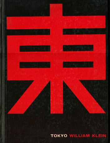 写真集「TOKYO(東京)」(1964年、ウィリアム・クライン、造型社刊)カバー