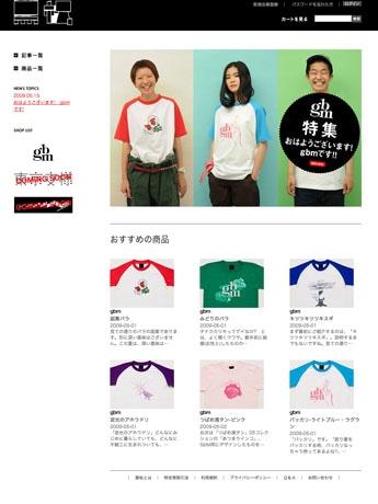 新ECサイト「黒松」(トップページ)。伝説のTシャツショップ「GbM」も復活