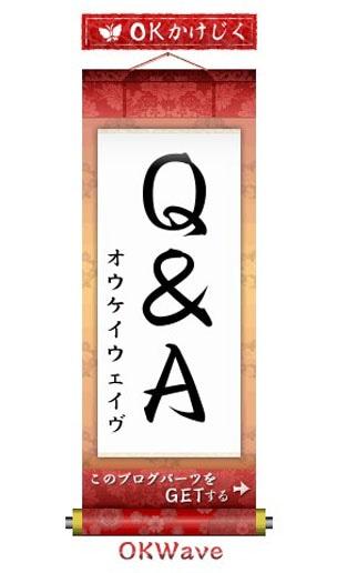 OKWaveの新ブログパーツ「OKかけじく」(写真=イメージ)。キーワード、名前を入力し独自のパーツを生成する