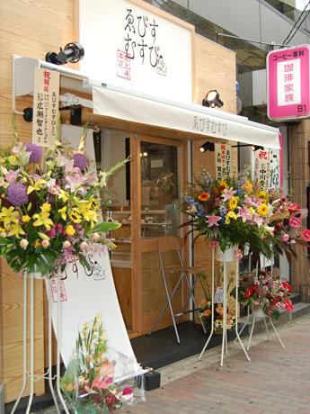 6月29日にオープンしたおにぎり販売店「ゑびすむすび」