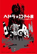神宮前で公害怪獣「ヘドラ」展-バンド「怒髪天」増子直純さん私物150点