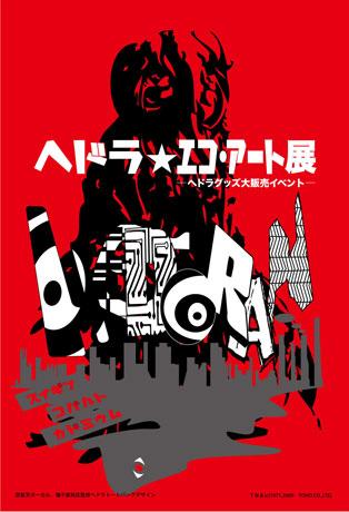 ロックバンド「怒髪天」の増子直純さんがヘドラグッズを監修した