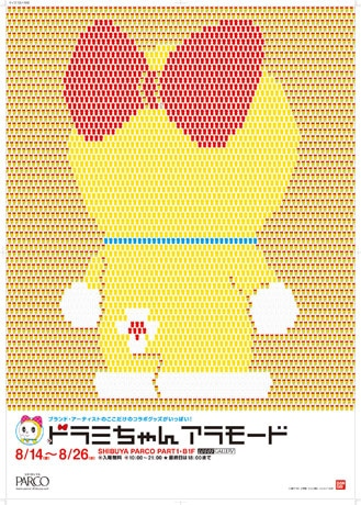 ロゴスギャラリーで展示販売会「ドラミちゃんアラモード」が始まった。©藤子プロ・小学館・テレビ朝日・シンエイ・ADK