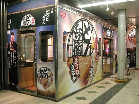 JR渋谷駅ホームに「立ち食いどん兵衛」登場。地域限定どん兵衛を含め、リニューアルしたばかりの「どん兵衛」9種を200円で販売