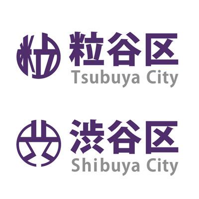 ユーザーのコクブカメラさん(@kokubucamera)が渋谷区風の「粒谷区」ロゴを「勢いで」制作