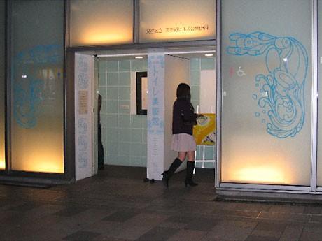 「トイレ美術館」の「会場」となった表参道ヒルズ横の公衆トイレ