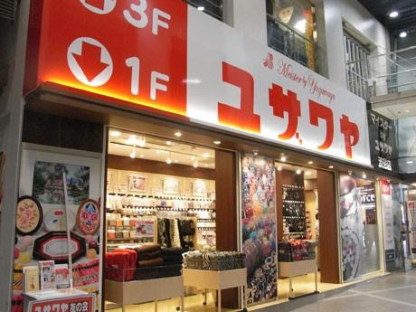 「マイスター by ユザワヤ 渋谷店」がオープン。写真=1階外観の様子