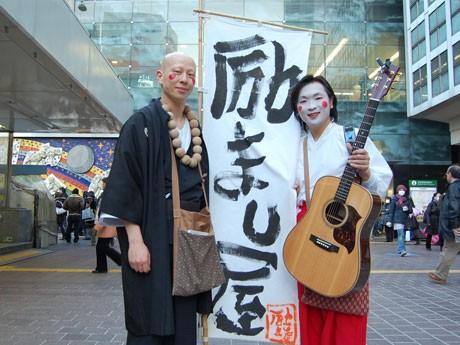 ハチ公広場で今年最初のライブ活動を行った「励まし屋」(左=来栖政也さん、右=吉野努さん)