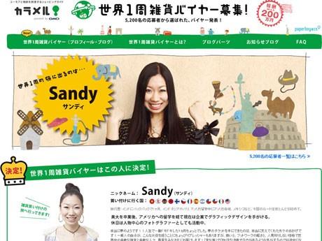 「世界1周雑貨バイヤー公式サイト」トップページ
