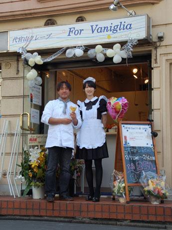 「代官山クレープ For Vaniglia」がオープン。写真左がオーナーの宮田さん