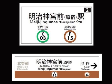 東京メトロ副都心線のダイヤ改正に伴い「明治神宮前(原宿)駅」に改名