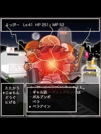 渋谷を舞台にしたゲーム「渋谷クエスト」。写真=「109前」ステージでの敵キャラとの対戦シーン