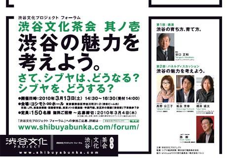 フォーラム「渋谷文化茶会 其ノ壱~渋谷の魅力を考えよう」のポスター