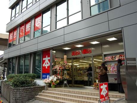 「あおい書店 渋谷南口店」がオープンした。写真=同店の外観