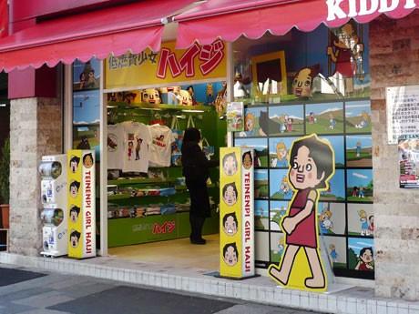 「低燃費少女ハイジ」のオリジナルショップが期間限定でオープン。ファサードにもキャラクターの絵などを掲出している