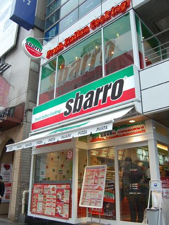 「Sbarro 渋谷店」がオープン。緑・白・赤を使用したファサードの様子