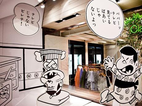 「バカボンのパパの部屋」をパネルで「再現」したコーナー©Courtesy of changefashion.net Photo:Takahito Sasaki