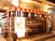 恵比寿横丁に肉握り専門「肉寿司」-馬肉を使った「馬握り」メーンに
